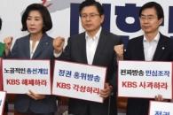 [서울포토] 'KBS는 해체하라'… 구호 외치는 황교안…