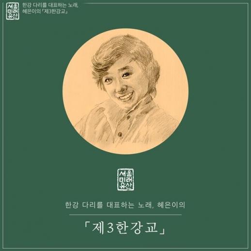 1979년 작 혜은이의 '제3한강교'는 2017년 서울미래유산 무형유산으로 선정됐다.