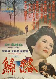 서울미래유산 무형유산으로 선정된 1967년 작 이만희 감독의 영화 '귀로'의 포스터. 배우 김진규와 문정숙이 주연을 맡았다.