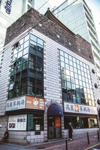 서울미래유산으로 지정된 고려삼계탕.