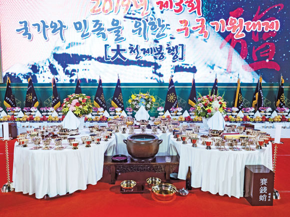 '2019년 제3회 국가와 민족을 위한 구국기원대제(大천제봉행)' 대회가 서울 잠실학생체육관에서 5000여명이 참석한 가운데 성료 됐다.