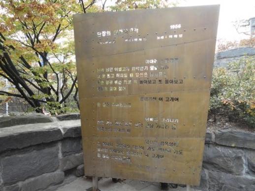 미아리고개 예술극장 앞에 세워진 '단장의 미아리고개' 노래비.