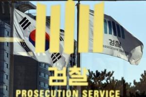 """검찰, '이낙연 측근 금품 수사' 보도에 """"사실 아니다"""""""