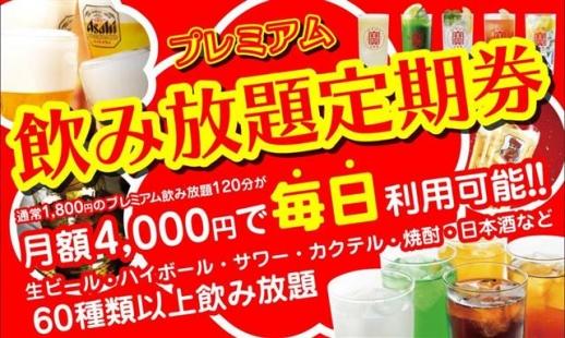 월 4000엔으로 매일 최대 2시간 동안 60여종의 주류를 무제한 제공하는 선술집 체인 '긴노쿠라' 소개 문구.  긴노쿠라 홈페이지 제공
