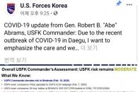 주한미군, 위험단계 격상… 장병들 대구 방문도 금지