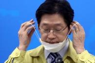 [포토] 코로나19 브리핑 후 마스크 착용하는 김경수 지…