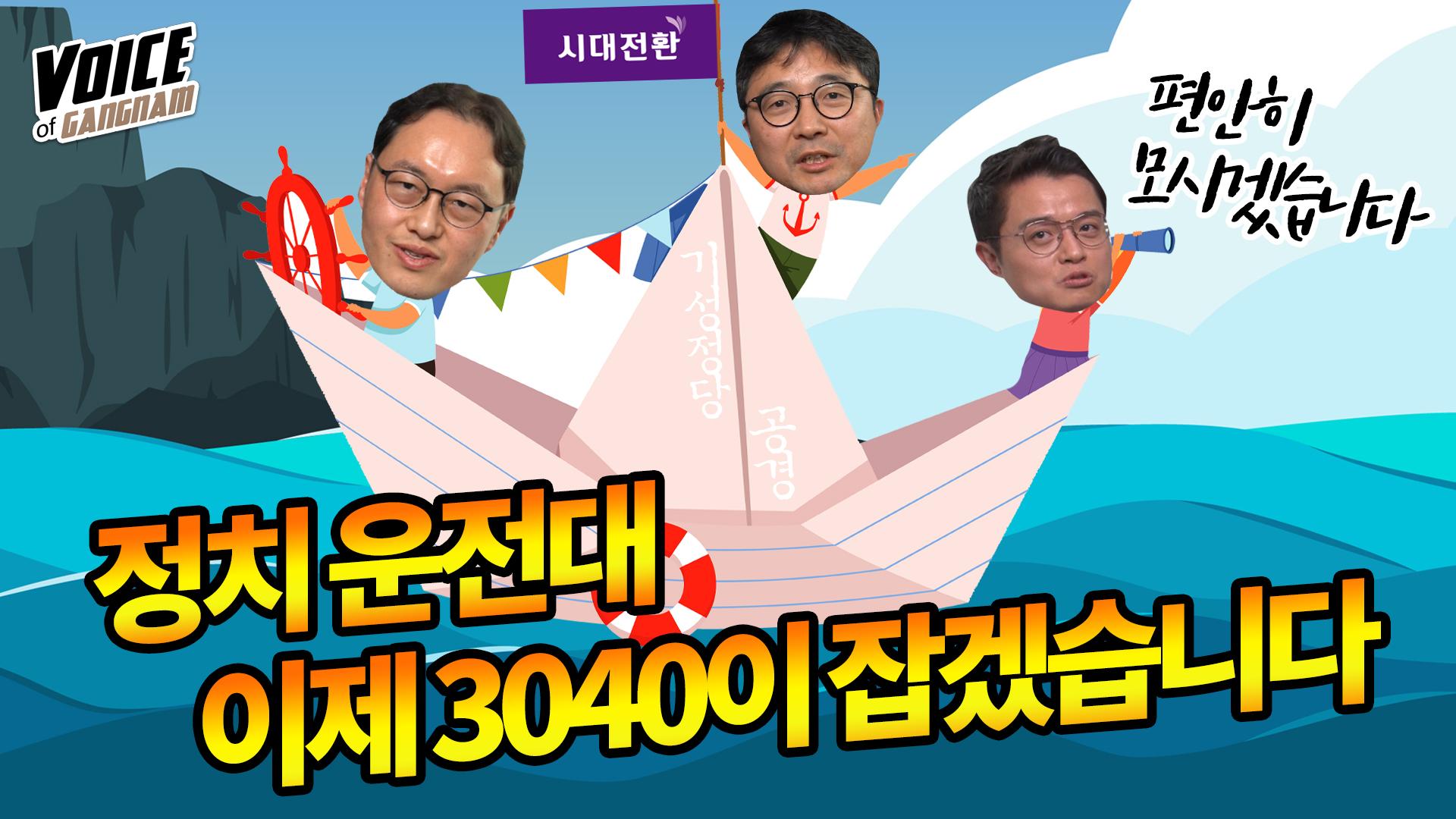 """[패스추리tv]시대전환 """"정치 운전대, 3040이 잡아야"""""""