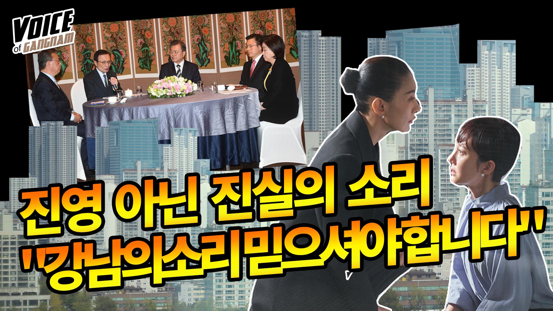 [홍희경의 패스추리TV] 진영 아닌 진실.. 유튜브 강남의소리에선 가능합니다