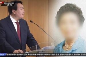 """윤석열 장모 측 """"새 증거도 없이 갑자기 기소…사법절차 모욕"""""""
