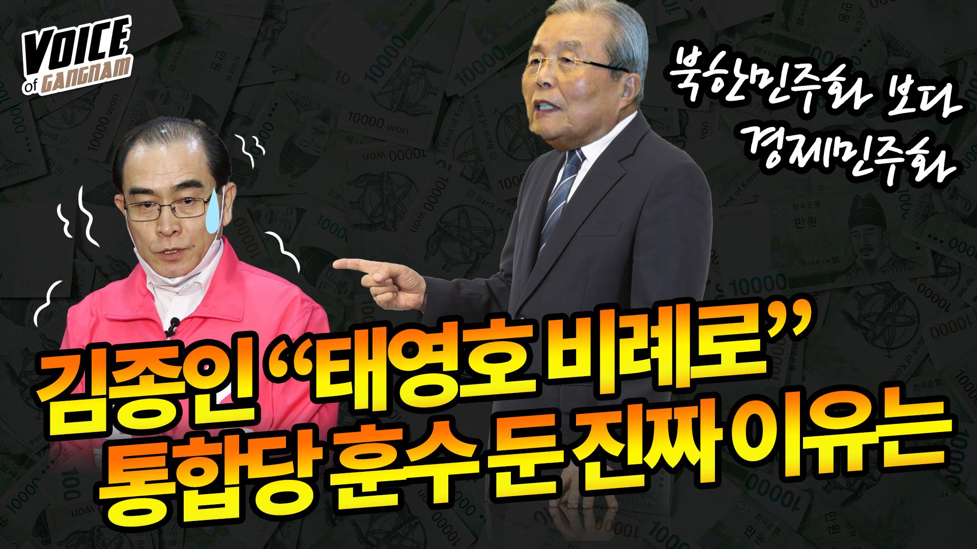 [패스추리tv]'태영호 공천 비판' 김종인 그리는 큰 그림은…