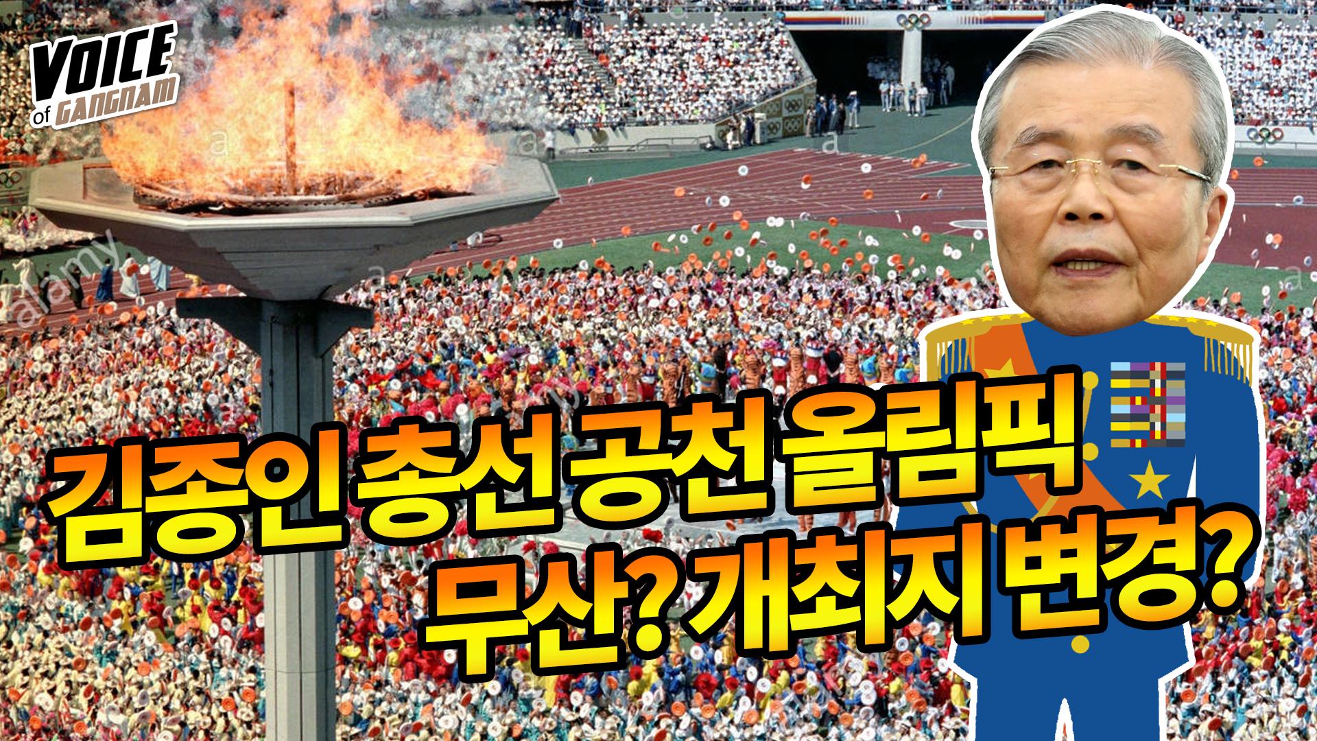 [패스추리tv]김종인도, 올림픽도 올해 무산? 강행?