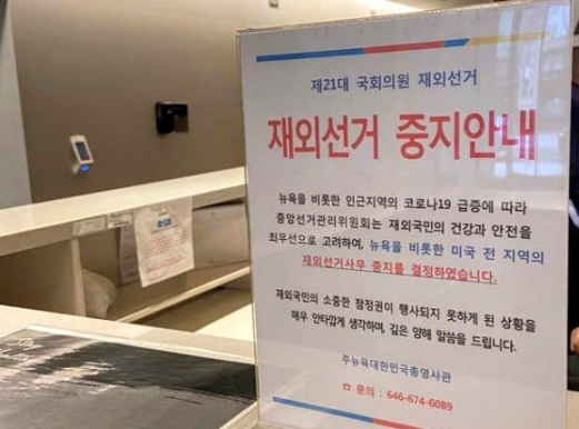 """뉴욕총영사관 '재외선거 중지됐습니다"""""""
