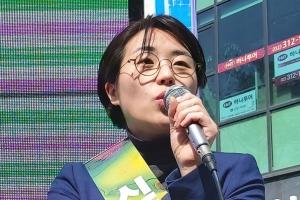 녹색당 신지예 성폭행 사건…여성단체, 가해자 엄벌 촉구