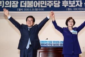 [서울포토]국회(부)의장 후보자 선출 당선인 총회
