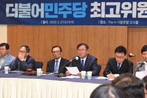 [서울포토]더불어민주당 최고위원회의