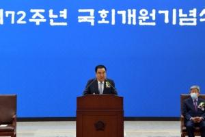 [서울포토]국회개원기념식 인사말하는 문희상 국회의장