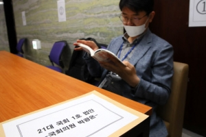 [포토] '줄을 서시오'…21대 국회 1호 법안 접수 경쟁
