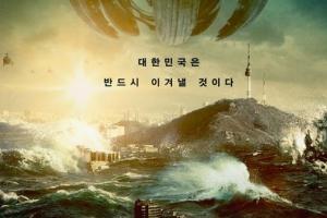 동해를 일본해로 부르�b 영화… 일본판 같�@ '한�v판 인베�팀禍�