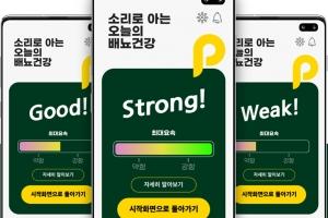 소변 소리로 전립선비대증 진단…분당서울대병원 이상철 교수팀 앱…