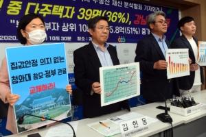 경제부처 부동산부자 톱10, 文정부 출범 후 집값 8억씩 올랐다