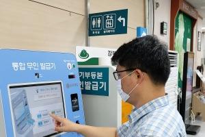 서울 강북구, 법원 전용 무인민원발급기 설치