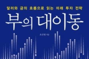 재테크 서적 강세 여전…'부의 대이동' 1위