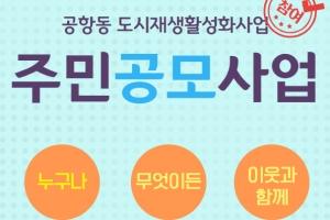 """강서구 """"공항동 도시재생 주민아이디어로 합니다"""""""