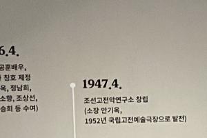닮은 듯 다르다…국립국악원서 만나는 북한 민족음악