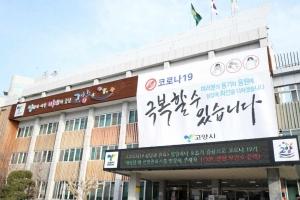"""고양 교회 2곳서 코로나 20명 확진…""""강력한 사회적 거리두기로"""""""