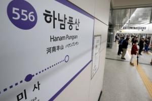 '하남 지하철 시대 개막'…미사역·하남풍산역 4.7㎞ 첫 운행