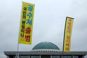 민주 패스트트랙 기간 줄인다… '공수처법 개정' 통합당 압박