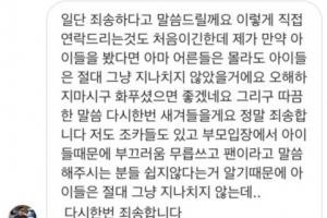 """돌부처 오승환, """"아이가 사인 못받아 섭섭해했다""""는 팬에 """"죄송…"""