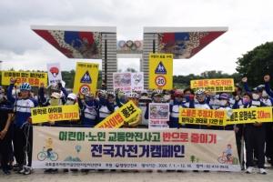 '어린이·노인 교통안전사고 반으로 줄이기' 자전거 캠페인