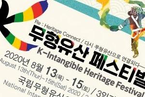 대취타·봉산탈출·오고무…'무형유산 페스티벌' 연다