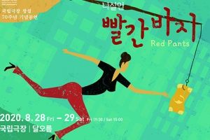 강남 부동산 '큰손'이 오페라 무대로…국립오페라단 창작 '빨간…