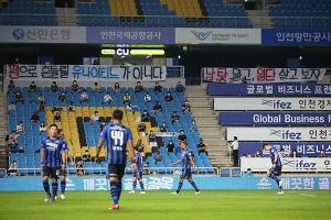 축구연맹, 관중 응원 논란 인천 유나이티드에 주의 당부