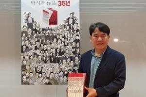 """""""일제강점기 35년, 독립운동가도 부역자도 기억해야"""""""