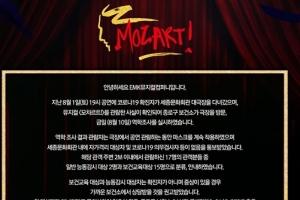 """확진자 뮤지컬 '모차르트!' 관람… """"마스크 계속 착용, 공연 가…"""