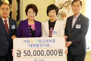 가천대 최고위과정 총동문회,발전기금 5000만원 기탁