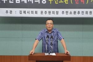 """""""불륜사건 무책임"""" 김제시의장 주민소환 추진…지방의원 첫 사례"""