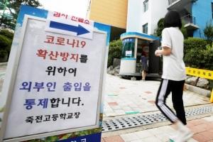 심상찮은 용인…고교·교회發 사흘 동안 16명 집단 감염