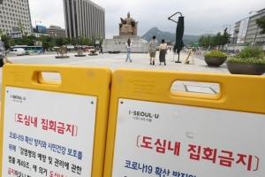 '광복절 집회' 11만명 강행…방역당국 긴장(종합)