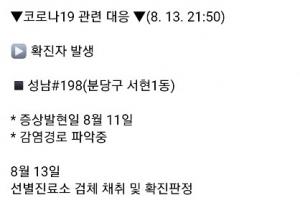 성남 서현동 20대 남성 코로나 19 확진