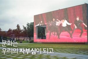 """""""문화는 위로"""" BTS·봉준호가 전하는 문화의 가치"""