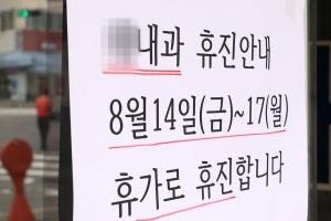 병·의원 하루 집단휴진…경기도 사전조치 큰 혼란 없어
