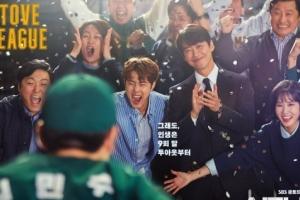 '스토브리그'·'놀면 뭐하니?' 한국방송대상 본심 진출