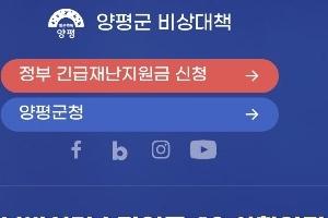 경기 양평군 주민 31명 코로나19 무더기 확진