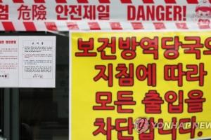경기도, 신규 확진 108명…감염 확산세 가속