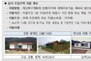 정부, 집중호우 피해 이재민에 임시 조립주택 148동 지원