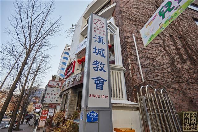 최초의 화교교회로 서울미래유산에 지정된 한성교회.